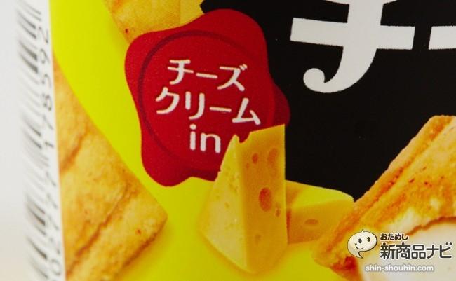 じゃがチーズ005