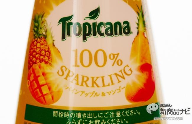 トロピカーナスパークリング007