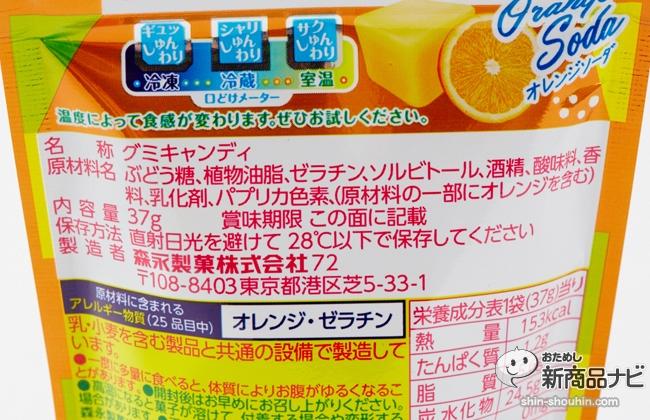 生ラムネグミオレンジ007