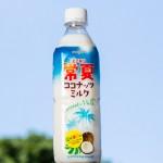 常夏ココナッツミルクIMG_4279