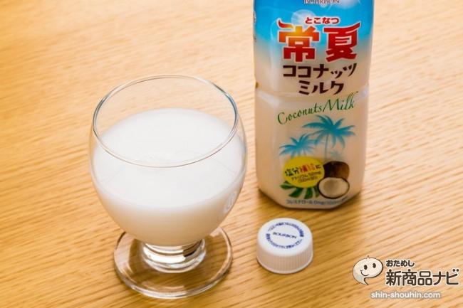 常夏ココナッツミルクIMG_4315