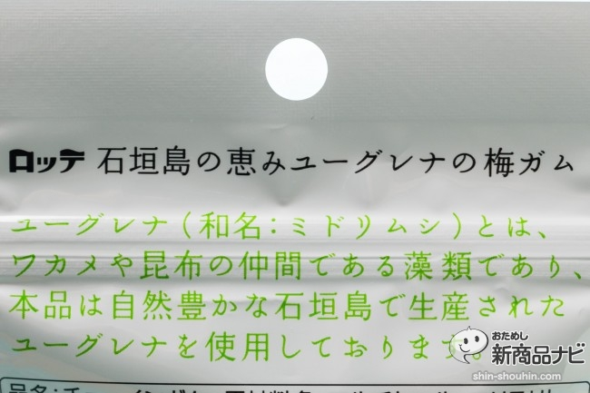 ロッテユーグレナ梅ガムIMG_5024