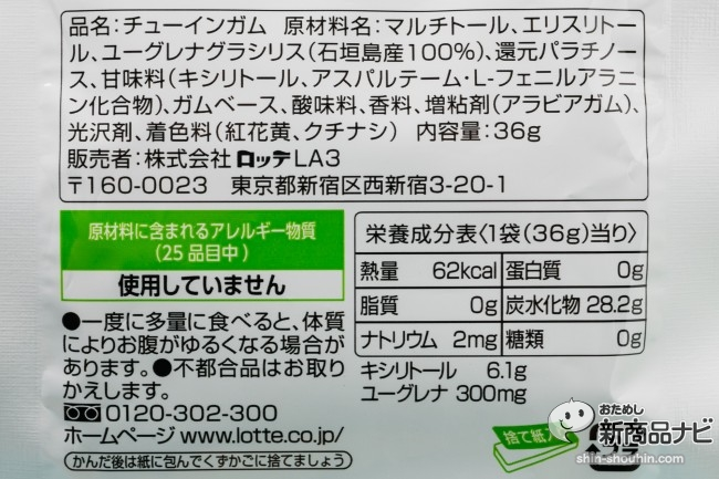 ロッテユーグレナ梅ガムIMG_5026