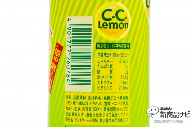 シャキッとすっぱいC.C.レモンIMG_5069