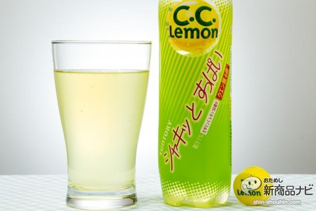 シャキッとすっぱいC.C.レモンIMG_5080