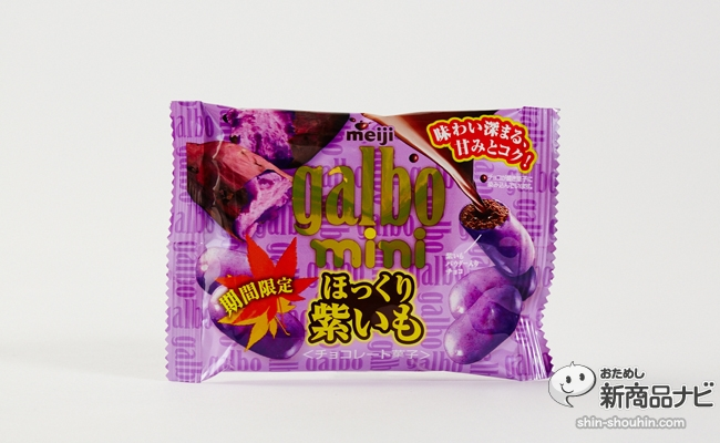 ガルボミニ紫いも001