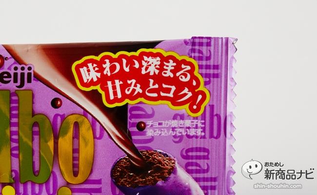 ガルボミニ紫いも003
