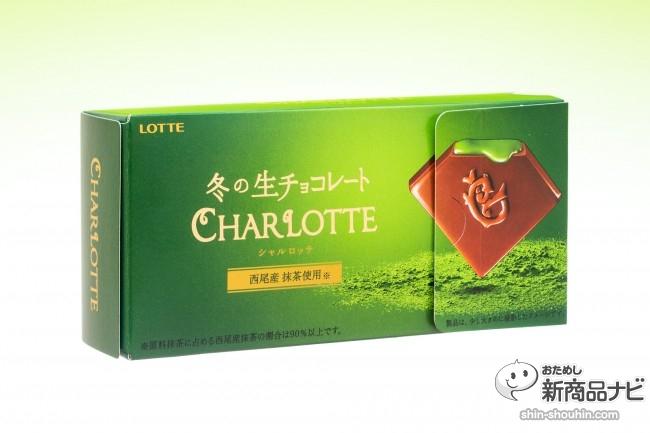 生チョコシャルロッテ抹茶IMG_1237