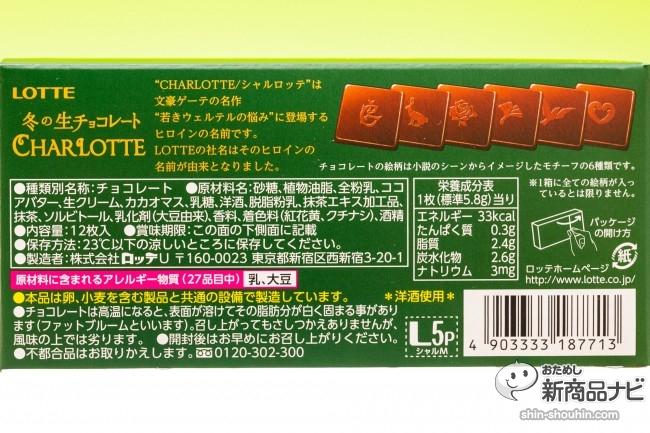 生チョコシャルロッテ抹茶IMG_1239