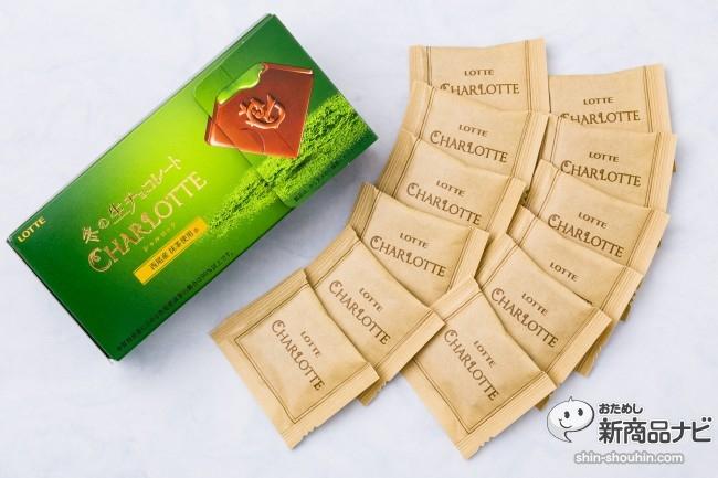 生チョコシャルロッテ抹茶IMG_1249