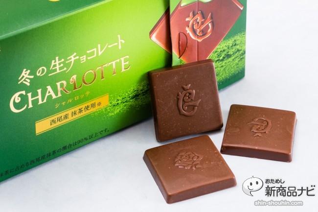 生チョコシャルロッテ抹茶IMG_1364