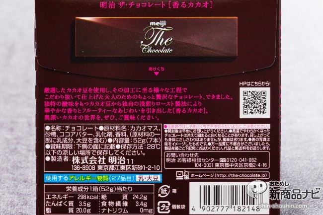 明治TheチョコレートIMG_1594