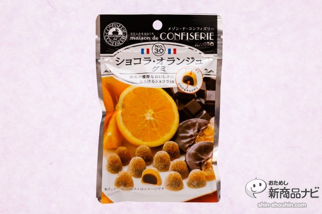 ショコラオランジュグミIMG_1654