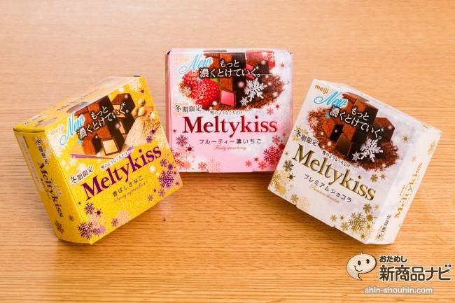 Melty kiss2014IMG_2111