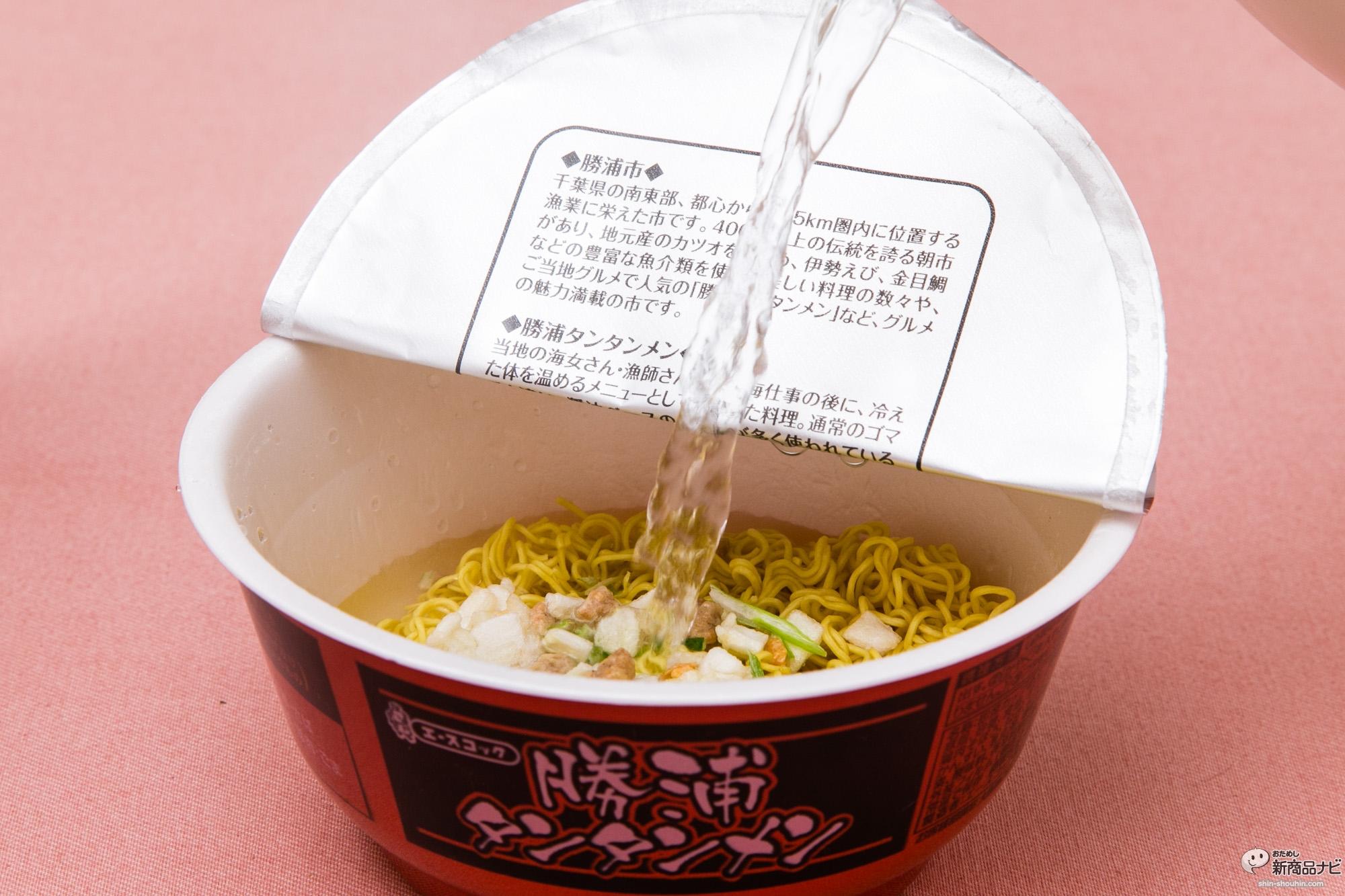 IMG_8810 ゴマ・芝麻醤無し!通常のタンタン麺とは一線を画す独自進化を遂げた『勝浦タンタン