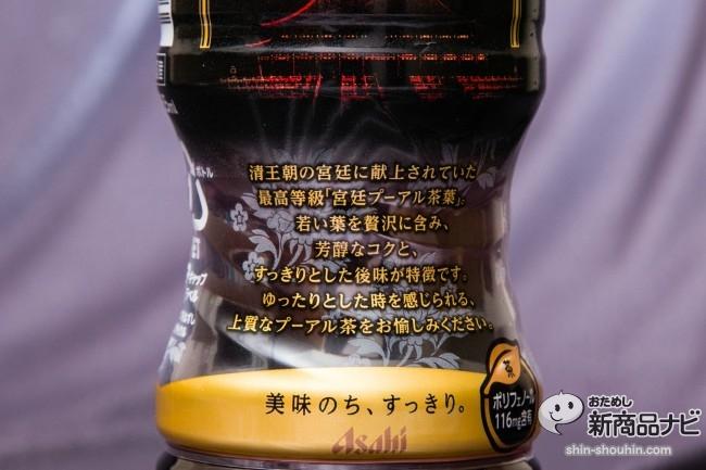 宮廷プーアル茶IMG_8984