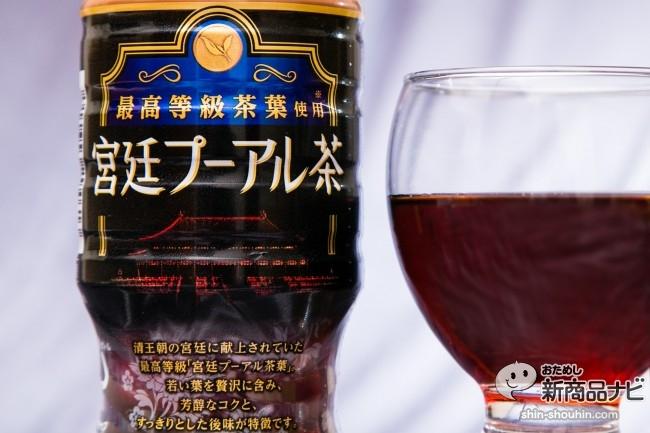 宮廷プーアル茶IMG_8999