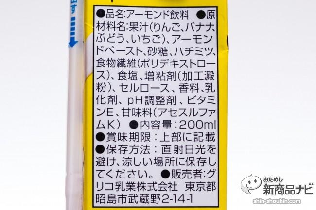 アーモンド効果IMG_9021
