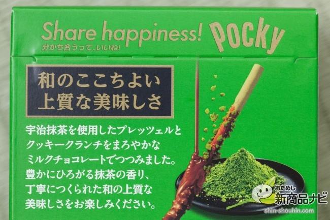 ポッキー和ごころIMG_9172