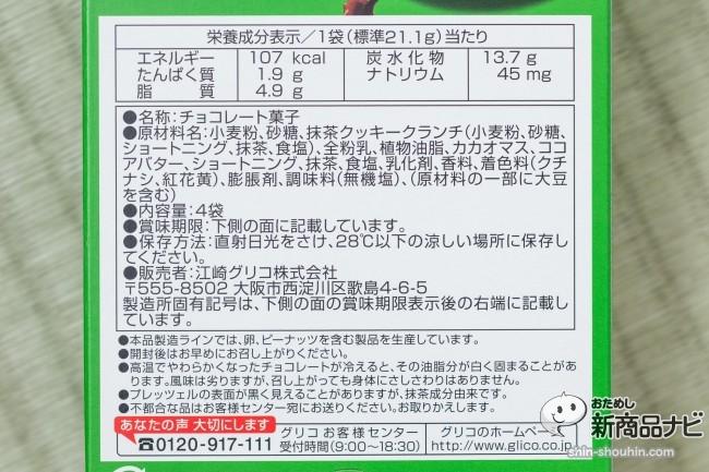 ポッキー和ごころIMG_9173