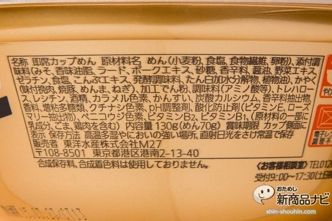 彩未らーめんIMG_9242