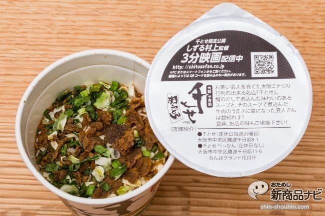 千とせカップ麺IMG_0054