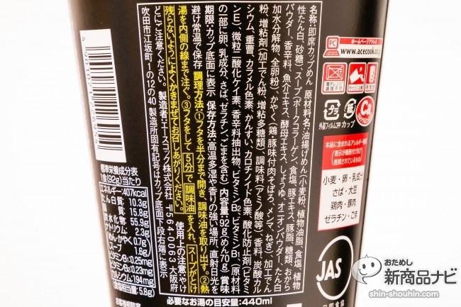 極どろ特濃豚骨醤油IMG_1850