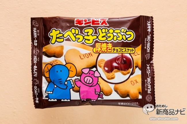 たべっこ動物厚焼きチョコIMG_2036