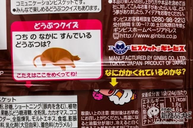 たべっこ動物厚焼きチョコIMG_2039