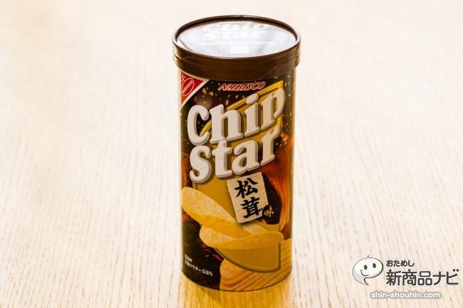 チップスター松茸IMG_2061