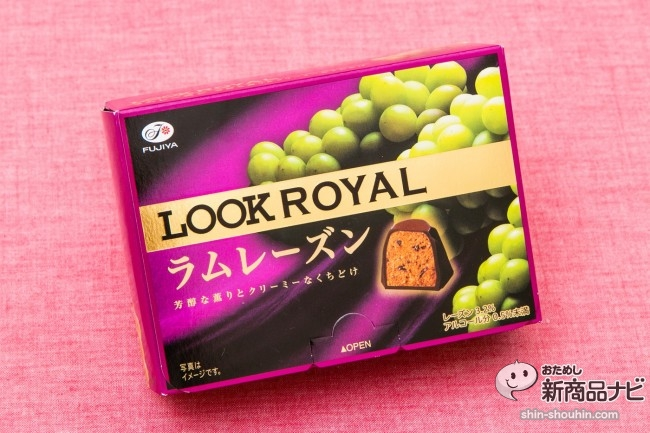 LOOKラムレーズンIMG_2383
