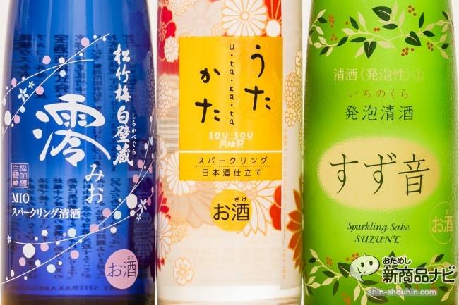 スパークリング日本酒IMG_3108