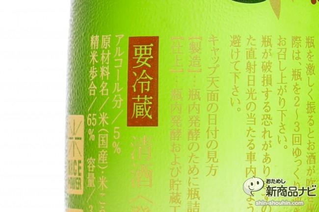 スパークリング日本酒IMG_3113