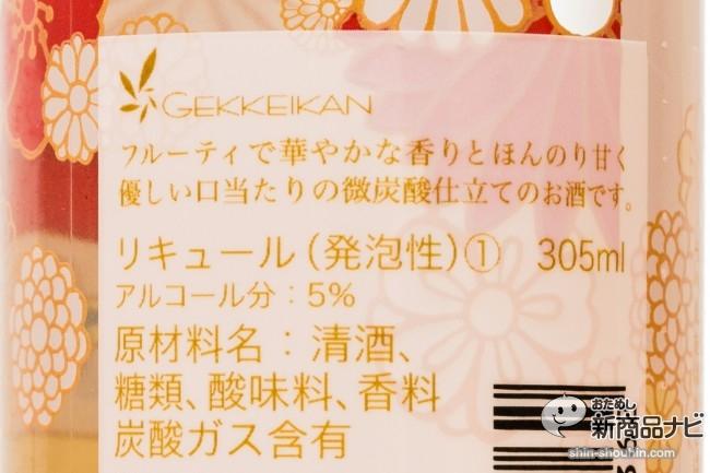 スパークリング日本酒IMG_3116