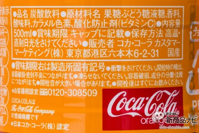 コカコーラオレンジIMG_4058