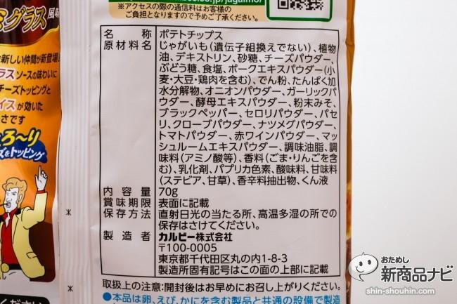ピザポテト濃厚デミIMG_5033