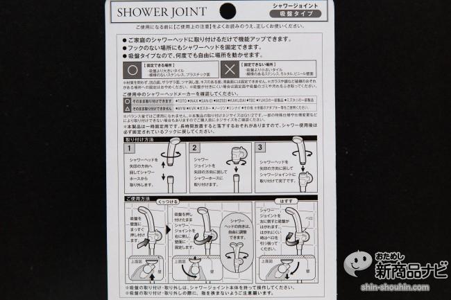 シャワーここにくっついてIMG_6494