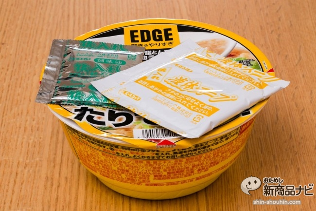 EDGE鬼背脂ラーメンIMG_5954