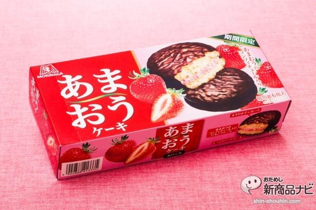 あまおうケーキIMG_7872