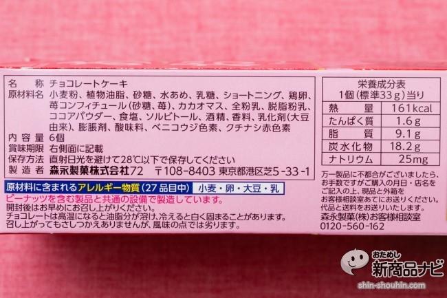 あまおうケーキIMG_7873