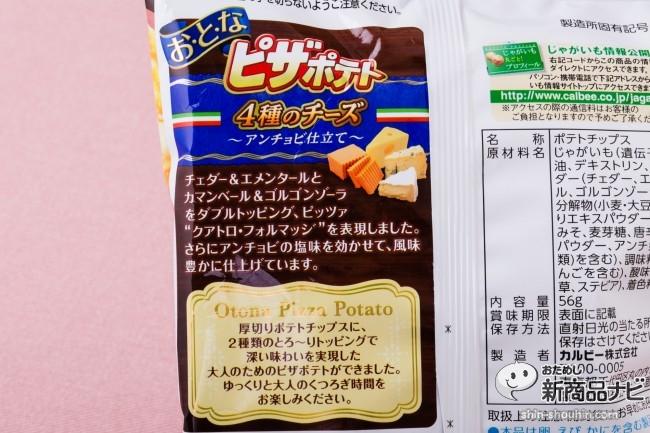 ピザポテト4種のチーズIMG_8475