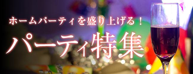 header_party
