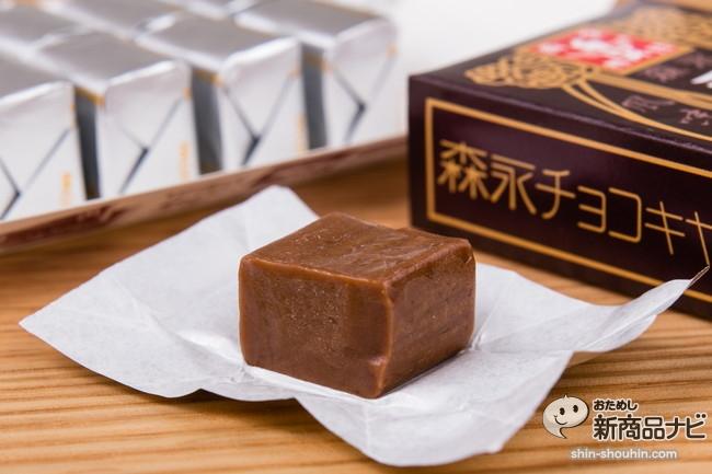 森永チョコキャラメルIMG_1934