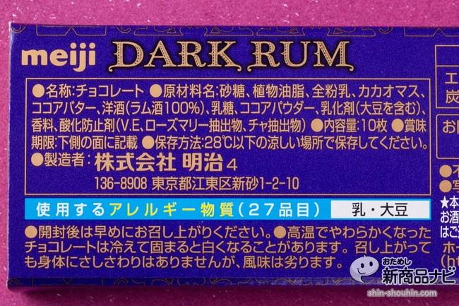 ダークラムチョコレートIMG_2331