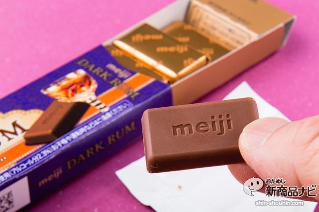 ダークラムチョコレートIMG_2341