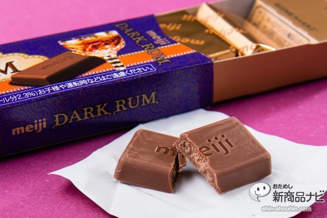 ダークラムチョコレートIMG_2349