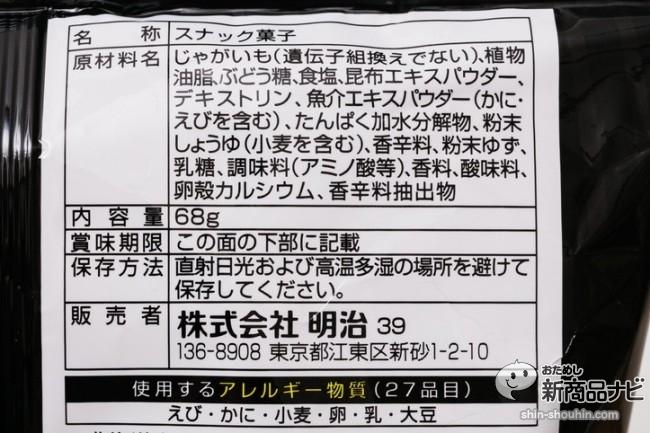 上辛ポテトゆず胡椒味IMG_2800