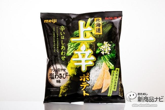 上辛塩わさび味IMG_2818