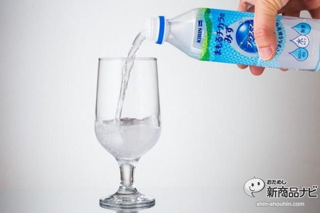 まもるチカラの水IMG_8252