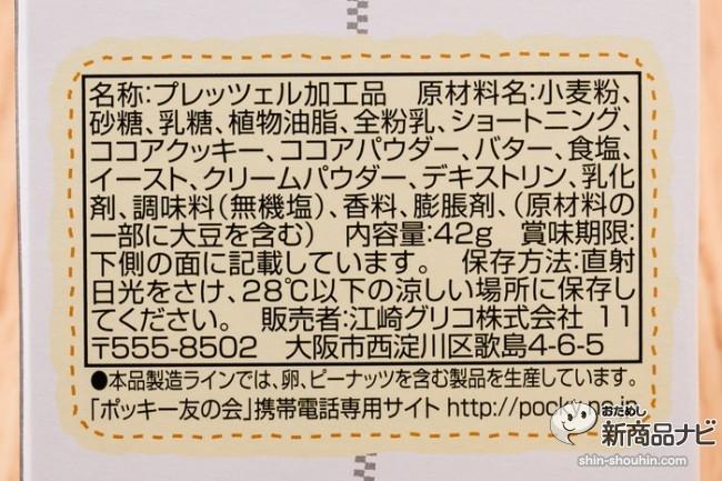 ポッキーパンダIMG_8549